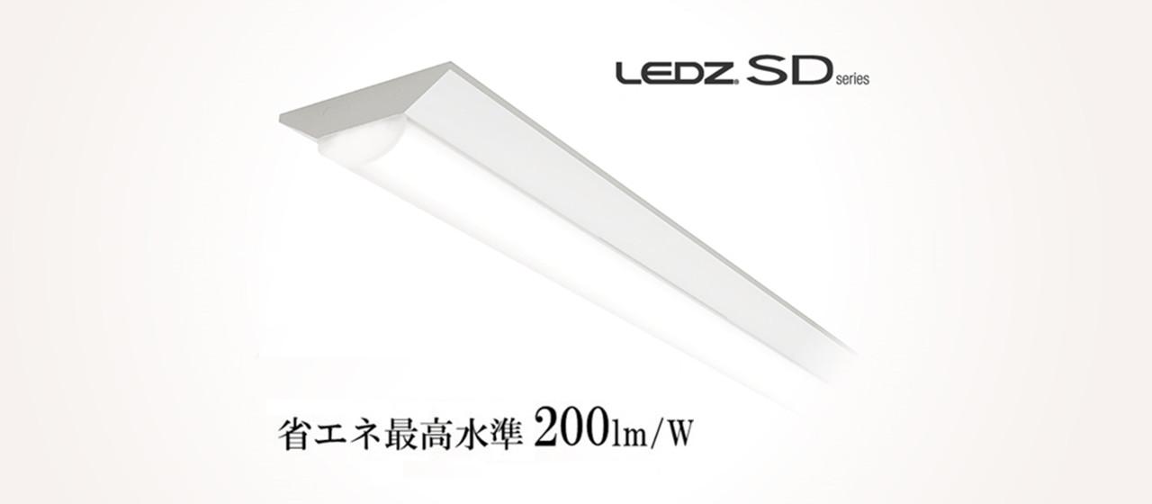 一体型LEDベースライト(SD series)