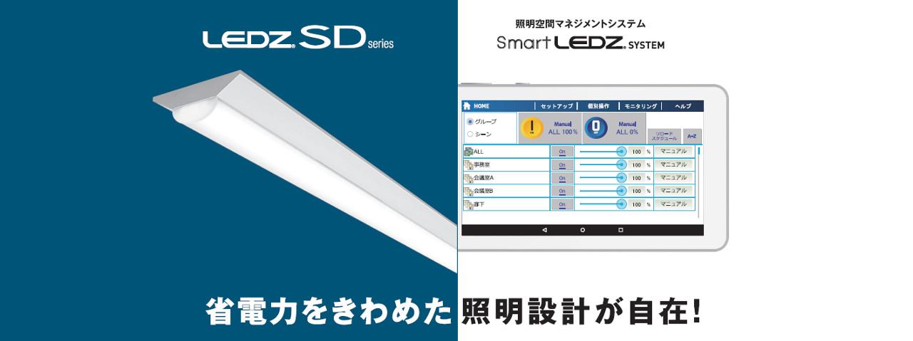 照明空間マネジメントシステム「Smart LEDZ」の同時導入により、究極の省エネが実現可能。