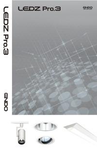 テクニカル照明総合カタログ