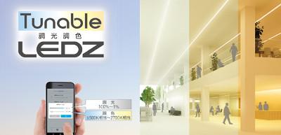 調光調色 Tunable LEDZ
