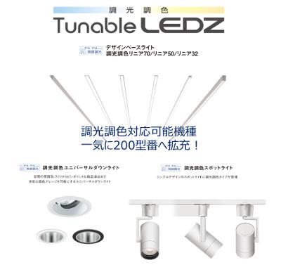 調光調光 Tunable LEDZ