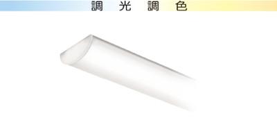 調光調色ベースライト