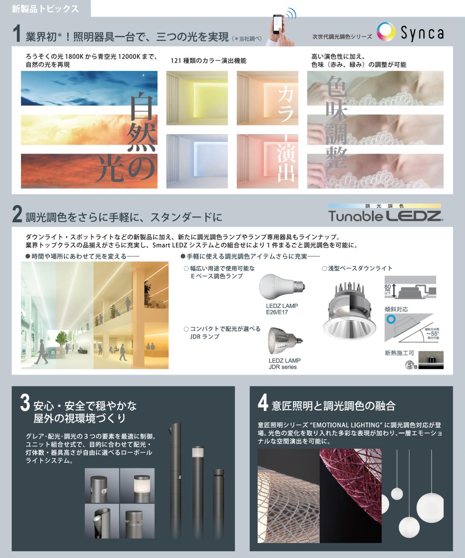 新カタログ「LEDZ Pro.4」新製品トピックス