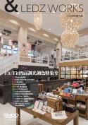 Fit/FitPlus調光調色特集号