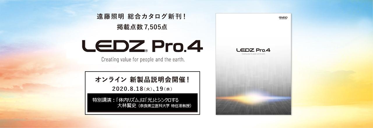 新カタログ「LEDZ Pro.4」発刊記念 オンライン新製品新カタログ説明会