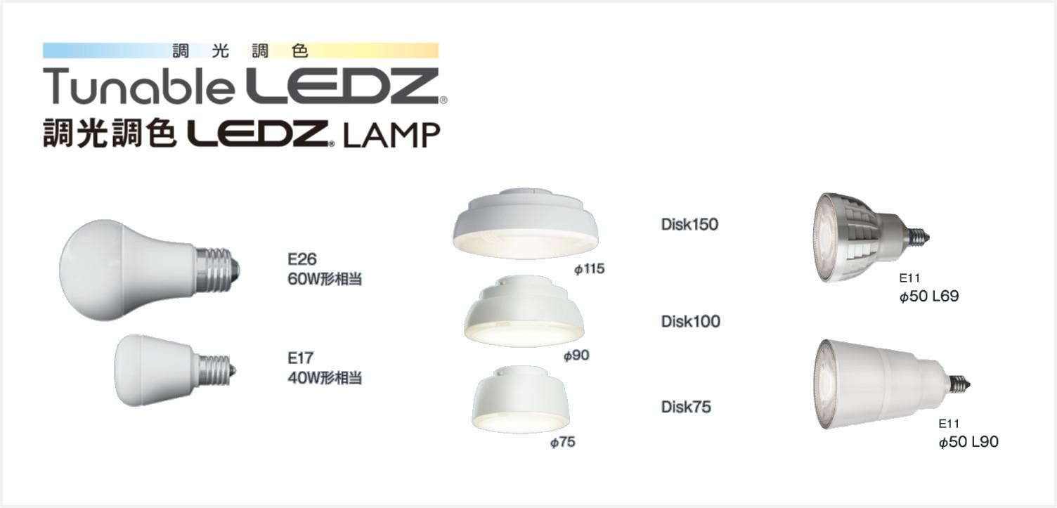調光調色シリーズ LEDZ LAMP