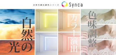 次世代調光調色シリーズ Synca