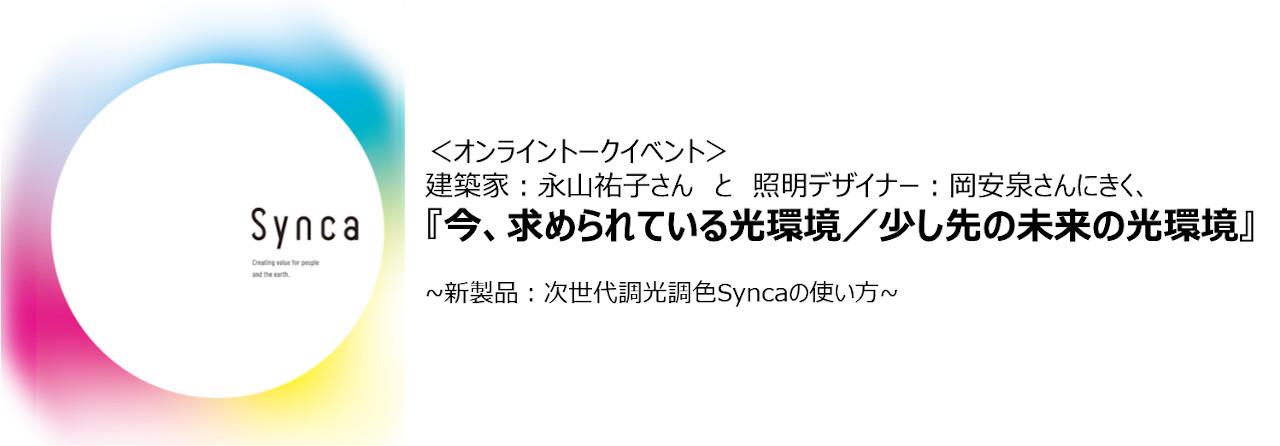 <オンライントークイベント>建築家:永山祐子さん と 照明デザイナー:岡安泉さんにきく、『今、求められている光環境/少し未来の光環境』~新製品:次世代調光調色Syncaの使い方~画像