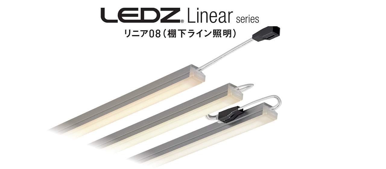 Linear series(リニア08