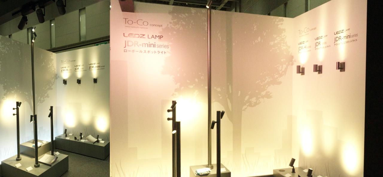 ランプ交換型『JDRスポットライトシリーズ』画像