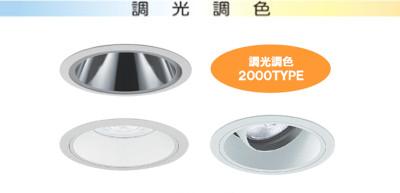調光調色2000TYPE