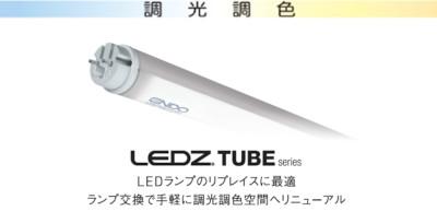 調光調色直管形LEDベースライト