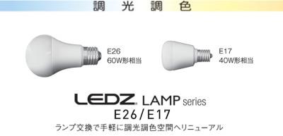 調光調色LEDZ LAMP E26/E17