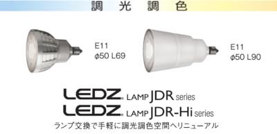 調光調色LEDZ LAMP JDR