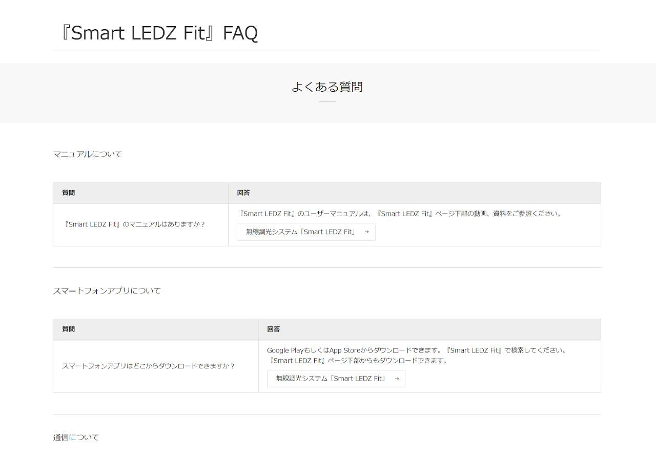 無線調光システム「Smart LEDZ Fit」の、よくある質問/「故障かな」と思ったら ページ画像